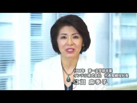 私もワセダ人です~江田麻季子 インテル株式会社代表取締役社長~