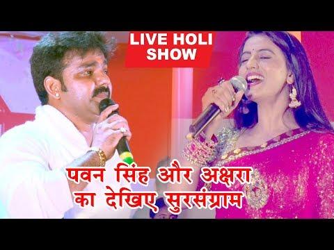 Video Pawan Singh और Akshra ने होली में स्टेज हिला दिया 2018 - holi MangalMilan - Bhojpuri Stage Show download in MP3, 3GP, MP4, WEBM, AVI, FLV January 2017