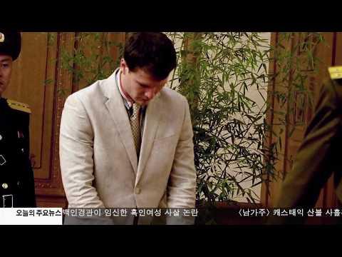 """트럼프 """"北 정권 잔혹성 규탄""""  6.19.17 KBS America News"""