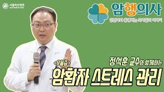 [암행의사] 정석훈 교수의 암환자 스트레스 관리_우울증 미리보기