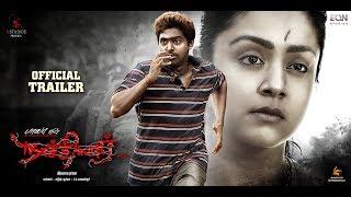 Naachiyaar - Official Theatrical Trailer   Director Bala   Jyotika, G. V. Prakash