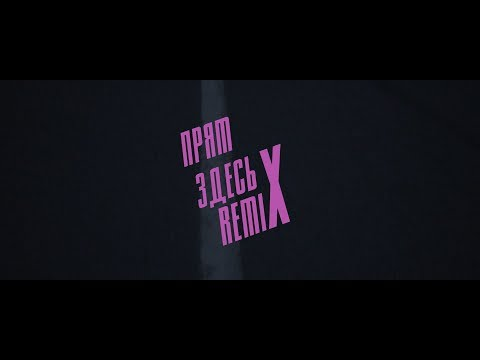 Alphavite – Прям Здесь (Remix)