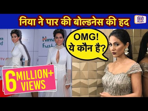 Hina Khan नहीं Nia Sharma बनी सबसे BOLD | Divyanka Tripathi, Arshi Khan | Zee Gold Awards 2018 (видео)