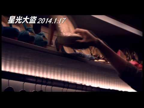 《星光大盜》30秒預告 2014/01/17閃閃惹人偷!