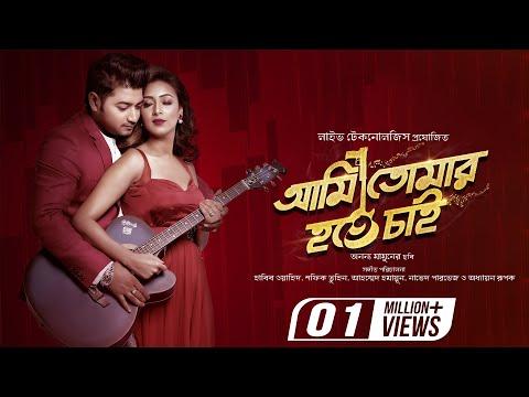Download Ami Tomar Hote Chai Title Track | Bappy | Bidya Sinha Saha Mim | Ami Tomar Hote Chai Bengali Movie HD Mp4 3GP Video and MP3