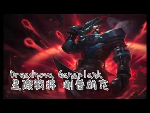 【造型SKIN】星際戰將 剛普朗克 Dreadnova Gangplank 造型預覽影片 - 375聯盟幣