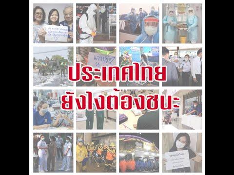 """ประเทศไทยยังไงต้องชนะ ในทุกวิกฤต จะมีคนที่พาเราไปสู่แสงสว่าง!!! และ โควิด-19 ครั้งนี้ """"พวกคุณ"""" ทุกๆ คน คือ คนที่พา """"ประเทศไทย"""" ข้ามทุกอุปสรรค ด้วยพลังกาย และ """"น้ำจิตน้ำใจ"""" ที่ได้เห็นอย่างชัดเจนตลอดหลายเดือนที่ผ่านมา  และครั้งนี้ต้องชนะ เมื่อทุกหัวใจร่วมกันเป็นพลัง...  สสส.ขอขอบคุณเพลง """"ประเทศไทยยังไงต้องชนะ"""" จากเพจ Songwriters' Club โดยพี่ๆ ศิลปิน อาทิ คุณพลพล คุณหนุ่ม กะลา คุณโอม cocktail คุณอู๋ ธรรณธรณ์ คุณวิบูลย์ ลีรัตนขจร คุณอัยย์ น้องมินท์ บารมิตา คุณชัย อัลไซเมอร์ เพื่อส่งกำลังใจให้คณะแพทย์พยาบาล เหล่าอาสาผู้มีหน้าที่เกี่ยวข้องในการต้านภัยโควิท-19 ครั้งนี้ . #Thaihealth #สสส #สุขภาวะ #ไทยรู้สู้โควิด #โควิด #สัญญาว่าจะอยู่บ้าน #สัญญาว่าจะอยู่บ้านต้านโควิด #เว้นระยะห่าง #ล้างมือบ่อยๆ"""