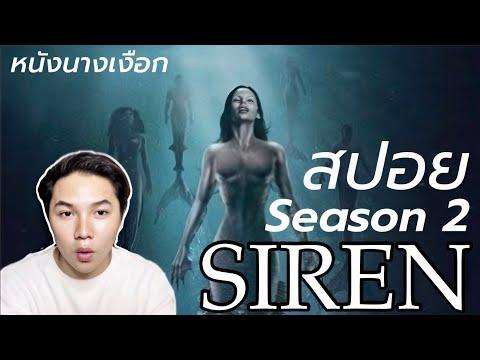 หนังนางเงือก Siren season 2 (สปอยหนัง) สนุกมาก  ใครชอบนางเงือกต้องดู / kachapakorn
