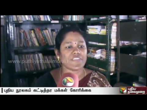 Theni-Pannaipuram-people-request-for-new-library-building