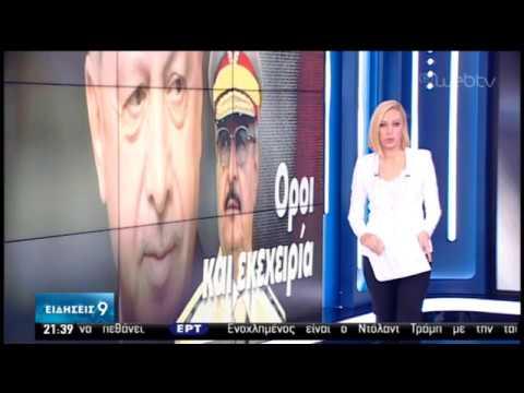 Γενεύη:  Επαφές ηγετών για την κατάσταση στην Συρία | 21/02/2020 | ΕΡΤ