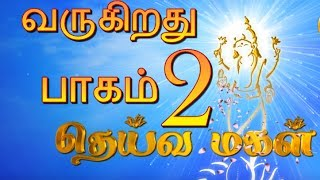Video வருகிறது தெய்வமகள் பாகம் 2 ||Deivamagal part 2 SOON | | Power star MP3, 3GP, MP4, WEBM, AVI, FLV Januari 2018