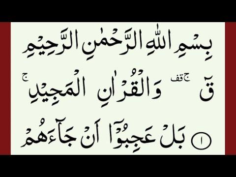 Para 26 Ep#04 || Surah Zariyt Full HD Text Arabic || Surah Qaaf  Full