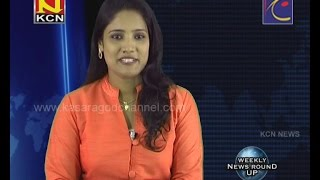 Weekly News Roundup at KCN Channel Kasaragod 24 July 2016/ Ep – 28