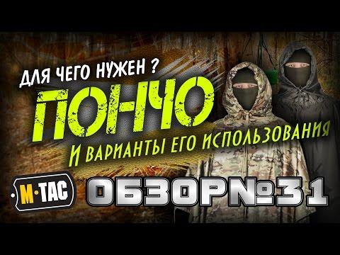Відео огляд пончо M-Tac
