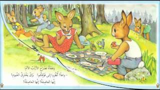 قصة : عائلة الأرانب في نزهة ، بصوت الطفل باسل العسيري