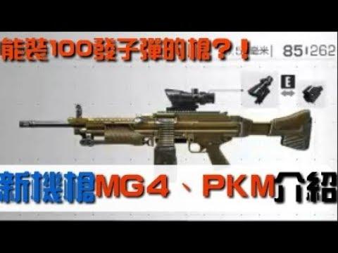 【R.O.E無限法則】能裝100發子彈的槍?! 新機槍PKM、MG4詳細介紹與教學
