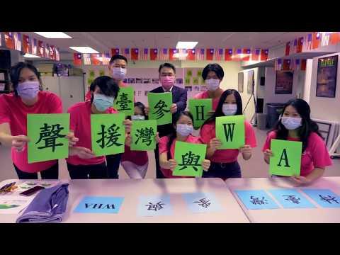 FASCA橙縣分會青年文化志工聲援Taiwan參與WHA