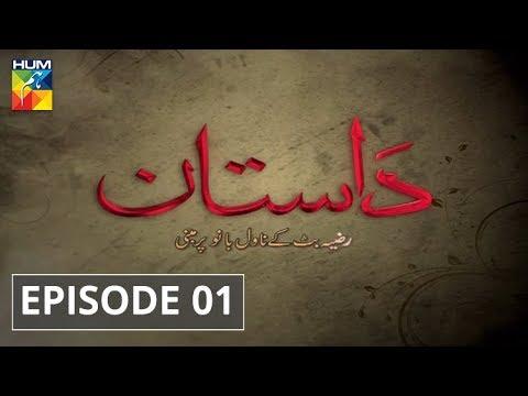 Inkaar Episode #04 HUM TV Drama 1 April 2019 - Thời lượng: 38 phút.