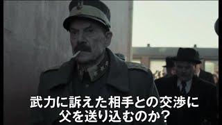 戦争の実話/映画『ヒトラーに屈しなかった国王』予告編