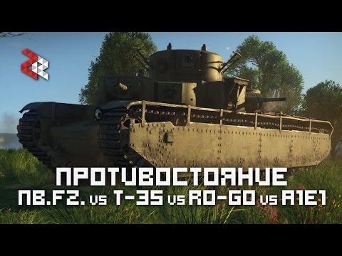 Nb.Fz.vs Т-35 vs RoGo vs A1E1 | War Thunder | Версус