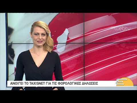 Τίτλοι Ειδήσεων ΕΡΤ3 10.00 | 04/03/2019 | ΕΡΤ
