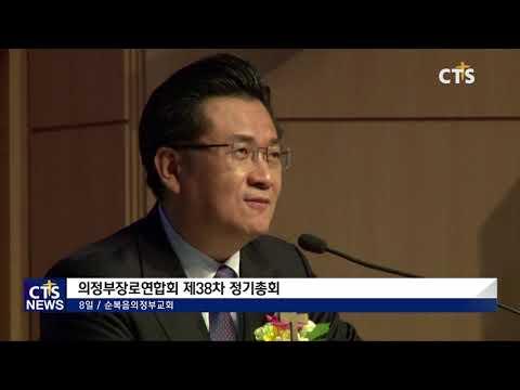 181212 의정부장로연합회 제38차 정기총회 - CTS뉴스