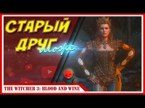 БЕСТИЯ НАШЛАСЬ — Прохождение Ведьмак 3: Дикая Охота (Кровь и вино) | #10
