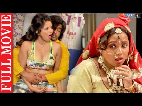 Monalisa Latest Superhit Bhojpuri Movie 2019 - Gharwali Baharwali - Namit Tiwari,Rani Chatterjee