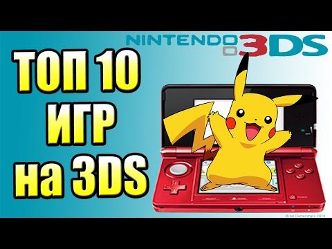 ТОП 10 ЛУЧШИХ ИГР ДЛЯ Nintendo 3DS {КОТОРЫЕ СТОИТ КУПИТЬ}