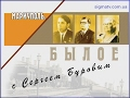 «Мариуполь. Былое». «Леонид Бондаренко. Часть 1»