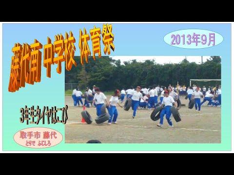 藤代南中学校・体育祭2013