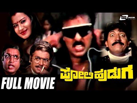 Video Poli Huduga – ಪೋಲಿ ಹುಡುಗ   Kannada Full HD Movie   FEAT. Ravichandran, Karishma download in MP3, 3GP, MP4, WEBM, AVI, FLV January 2017