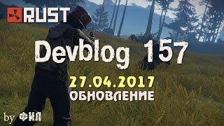Rust Devblog 157 / Дневник разработчиков 157 ( 27.04.2017 ; 28.04.2017 )