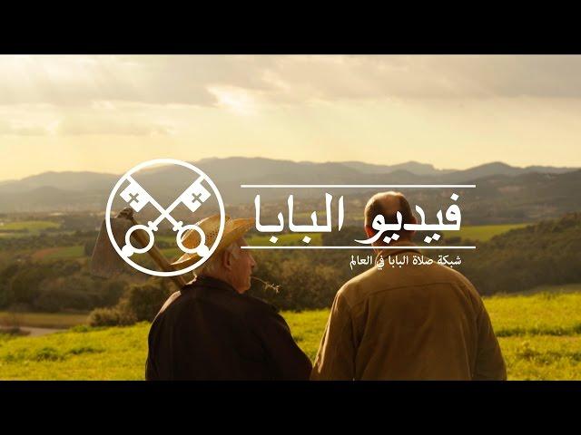 فيديو البابا ٤ - المزارعون ذات إمكانيات محدودة - نيسان ٢٠١٦.