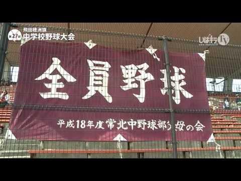 MOVE ON LINE #002 / 飛田穂洲旗第27回中学校野球大会 決勝