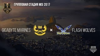 GIGABYTE Marines vs Flash Wolves – MSI 2017 Group Stage. День 2: Игра 2 / LCL