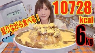Video 【MUKBANG】 Eating While Weighing! Cheese & Eggs Over Plenty Of Cutlet Curry! 6Kg 10728kcal[Click CC] MP3, 3GP, MP4, WEBM, AVI, FLV Oktober 2017