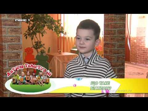 """Дитяча телестудія """"Рівне 1"""" [219-й випуск]"""