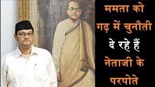 दक्षिण कोलकाता में चंद्र कुमार बोस को भारी समर्थन, कहा- तानाशाही शासन का अंत होगा