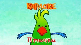 Караоке для детей - Детские песни - Птички
