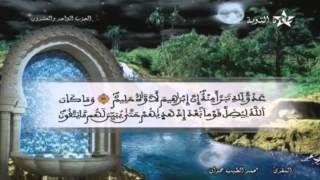 المصحف المرتل الحزب 21 للمقرئ محمد الطيب حمدان HD