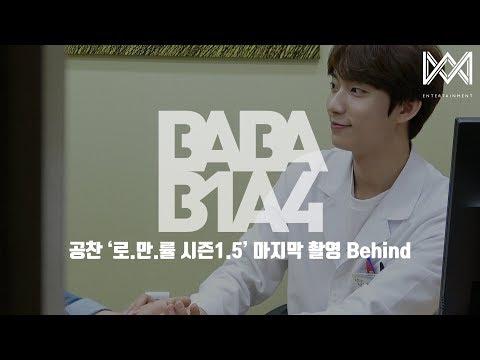 [BABA B1A4 4] EP.9 공찬 '로.만.률 시즌1.5' 마지막 촬영 Behind