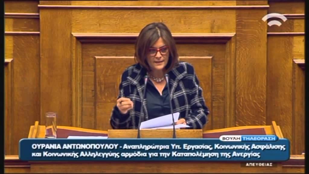 Προϋπολογισμός 2016: Ο.Αντωνοπούλου (Αν.Υπ.Εργ.Κοιν.Ασφ.και Κοιν.Αλλ.) (05/12/2015)