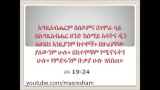 Homosexuality in Ethiopia-part1