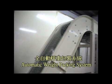 全自動秤重包裝系統