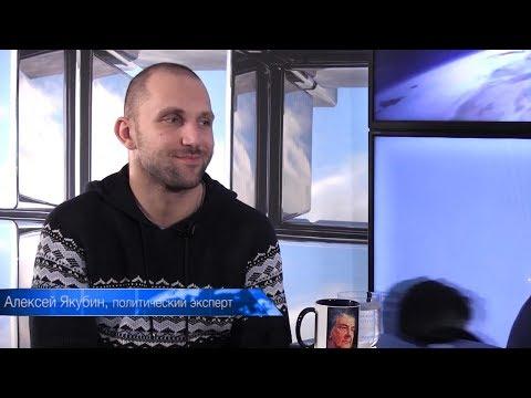 Международная панорама XXI век от 20 02 2018 Гость Алексей Якубин