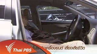 ข่าวค่ำ มิติใหม่ทั่วไทย - 17 ต.ค. 58