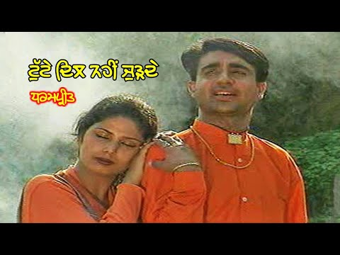 Tutte Dil Nahi Jurhde (Video) - Dharampreet - Radio Tari