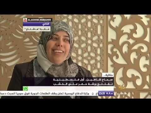 حكاية 'سماح شاهين' … أول فلسطينية تفتتح ورشة حفر على الخشب