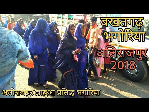 Video BakhatGadh Bhagoriya Festival 2018  || बखतगढ़ भगोरिया हाट अलिराजपुर झाबुआ मध्य प्रदेश 2018 download in MP3, 3GP, MP4, WEBM, AVI, FLV January 2017